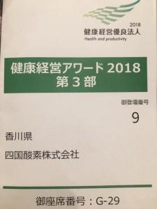 健康経営アワード登壇票