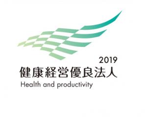健康優良法人2019